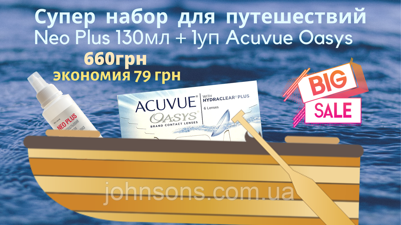 NeoPlus130мл и 1уп(6линз) Acuvue oasys