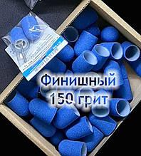Колпачки педикюрные на пластиковой основе 150 гритт синий