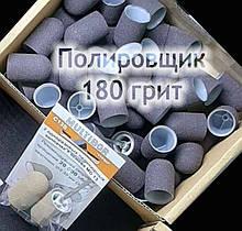 Колпачки педикюрные на пластиковой основе 180 гритт серый полировочный.