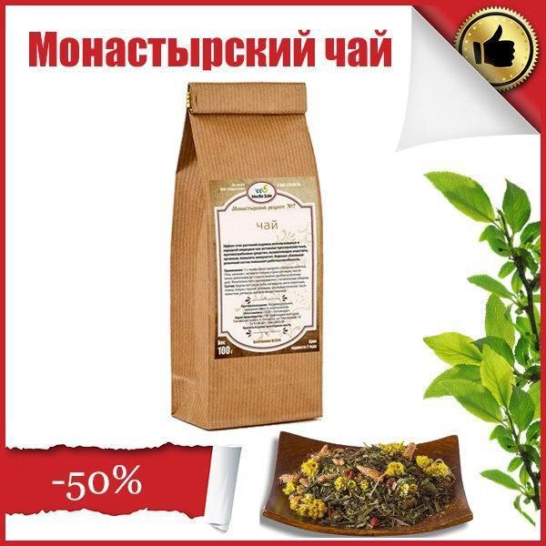Монастырский лечебный чай от Панкреатита в аптеках, травяной сбор ( фиточай для поджелудочной) 100 г. Беларусь