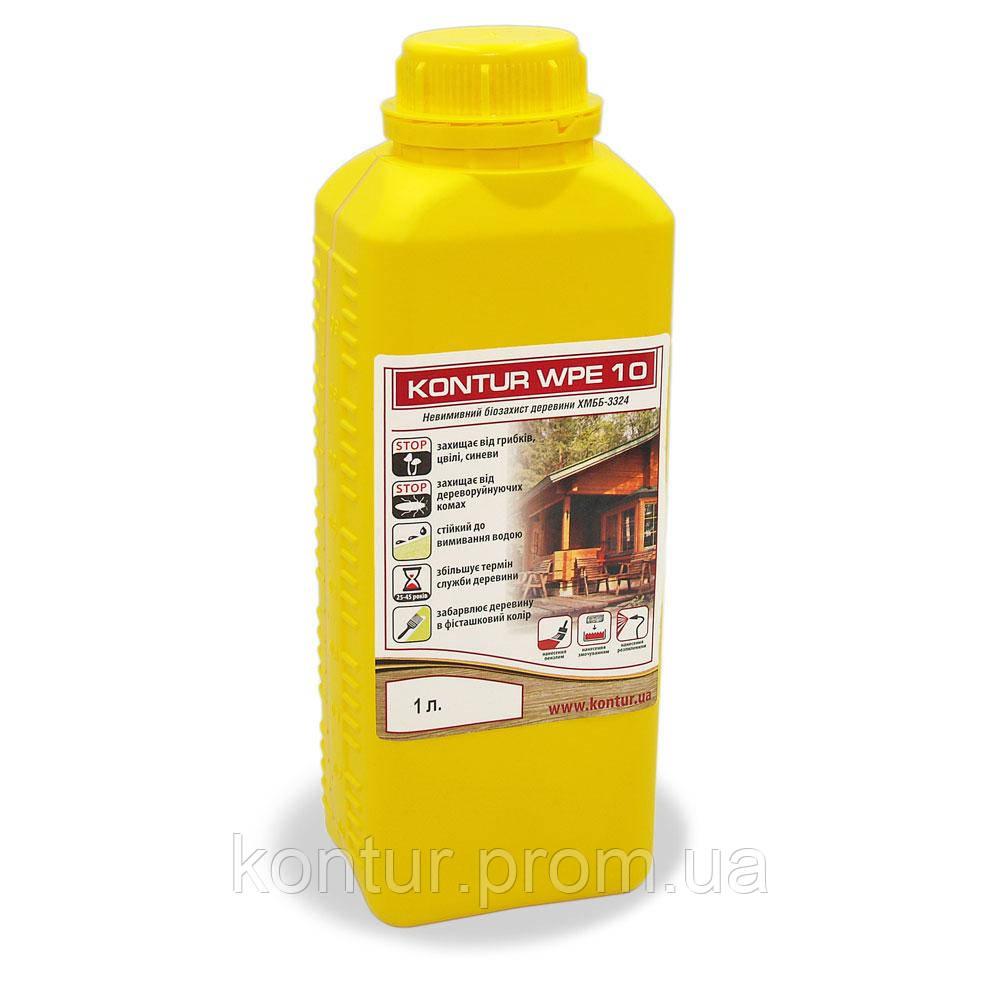 Антисептик для древесины несмываемый KONTUR WPE-10 (ХМББ-3324)