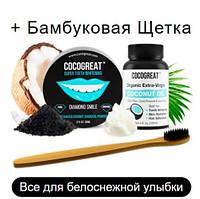 Зубной порошок Cocogreat для отбеливания зубов кокосовым углем и кокосовім маслом, бамбуковая щетка в подарок