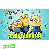 Приглашение на день рождения Миньоны - 20шт.(укр)