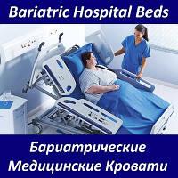 Бариатрические Медицинские Кровати - Bariatric Hospital Reha Beds 320kg