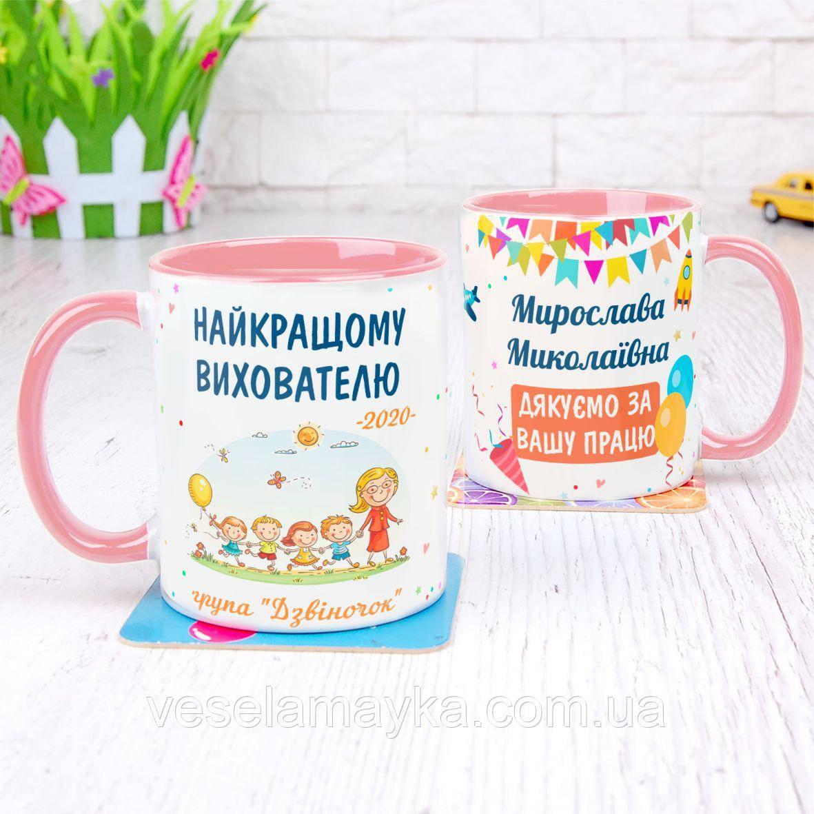 """Чашка """"Найкращому вихователю 2"""""""
