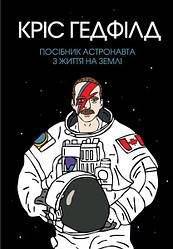 Книга Посібник астронавта з життя на Землі. Автор - Крістофер Гедфілд (Жорж)