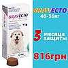 Таблетка Бравекто Braveсto від бліх та кліщів для собак від 40-56 кг 1400мг 1 таб