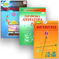 Зошити та підручники 6 клас