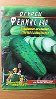 Огурец Феникс 640 пакет 70 семян, фото 1