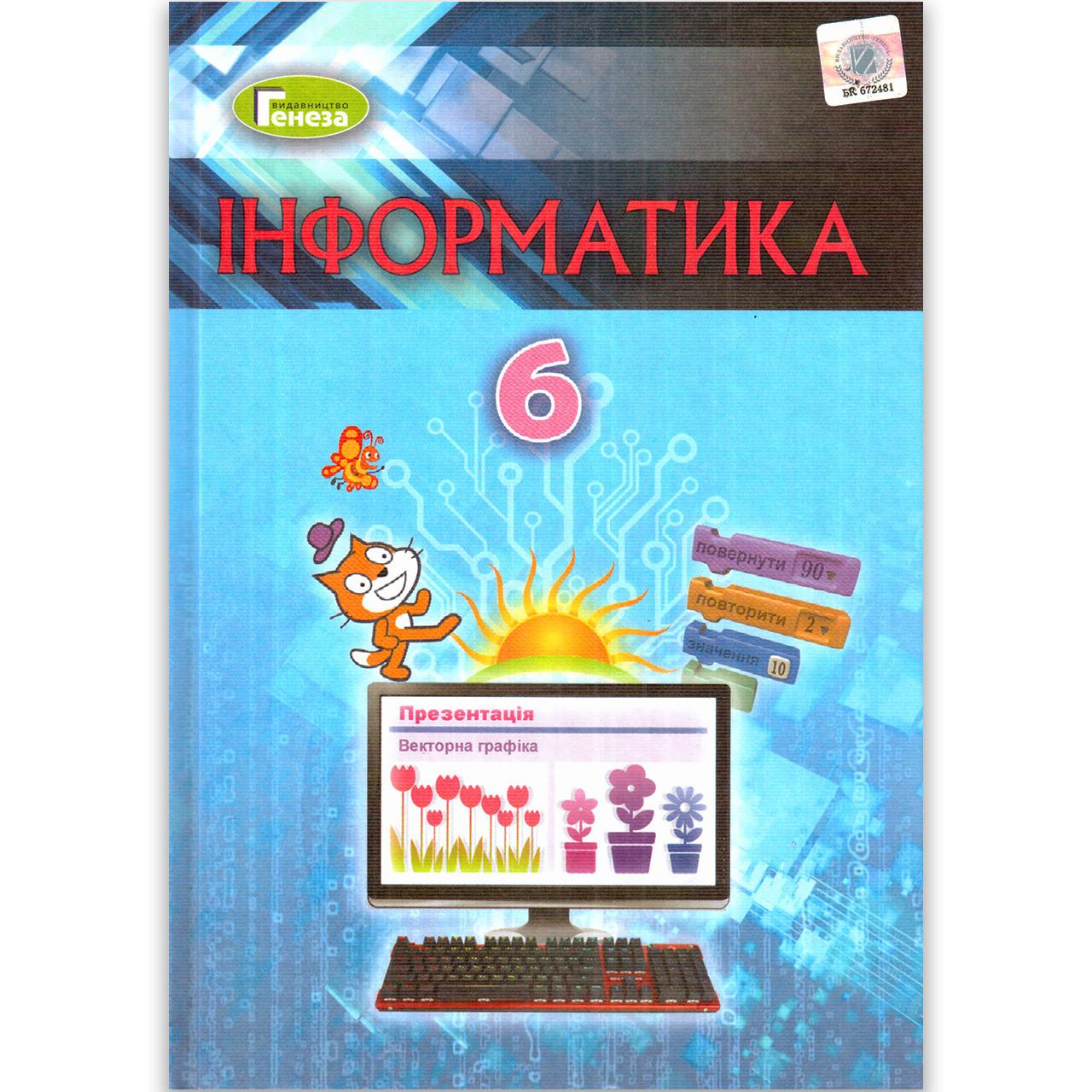 Підручник Інформатика 6 клас Авт: Ривкінд Й. Лисенко Т. Чернікова Л. Шакотько В. Вид: Генеза