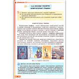 Підручник Інформатика 6 клас Авт: Ривкінд Й. Лисенко Т. Чернікова Л. Шакотько В. Вид: Генеза, фото 4