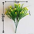 Искусственный мелкоцвет. Букет для дома и для уличного использования( 28 см), фото 3