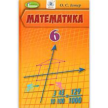 Підручник Математика 6 клас Авт: Істер О. Вид: Генеза