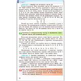 Підручник Математика 6 клас Авт: Істер О. Вид: Генеза, фото 6