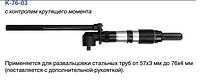 Развальцовка труб, основные понятия