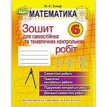 Зошит для самостійних та тематичних контрольних робіт Математика 6 клас Авт: Істер О. Вид: Генеза