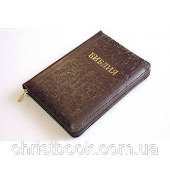 Библия, Синодальный перевод, 13х18 см, кожзам, на молнии, коричневая