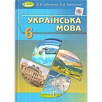 Підручник Українська мова 6 клас Авт: Заболотний О. Заболотний В. Вид: Генеза, фото 1