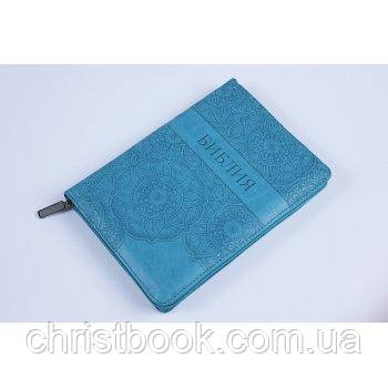 Библия, Синодальный перевод, 15х20 см, кожзам, на молнии, индексы, бирюза