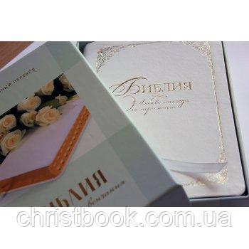 Свадебная Библия (Синодальный перевод, 15х20, у коробці)