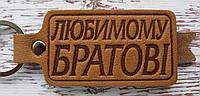 Брелок зі стрічкою подарунок Улюбленому Братові, фото 1