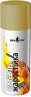 Эмаль аэрозольная жаростойкая Золотистая New Ton 400 мл. (Термостойкая краска-спрей ньютон newton)