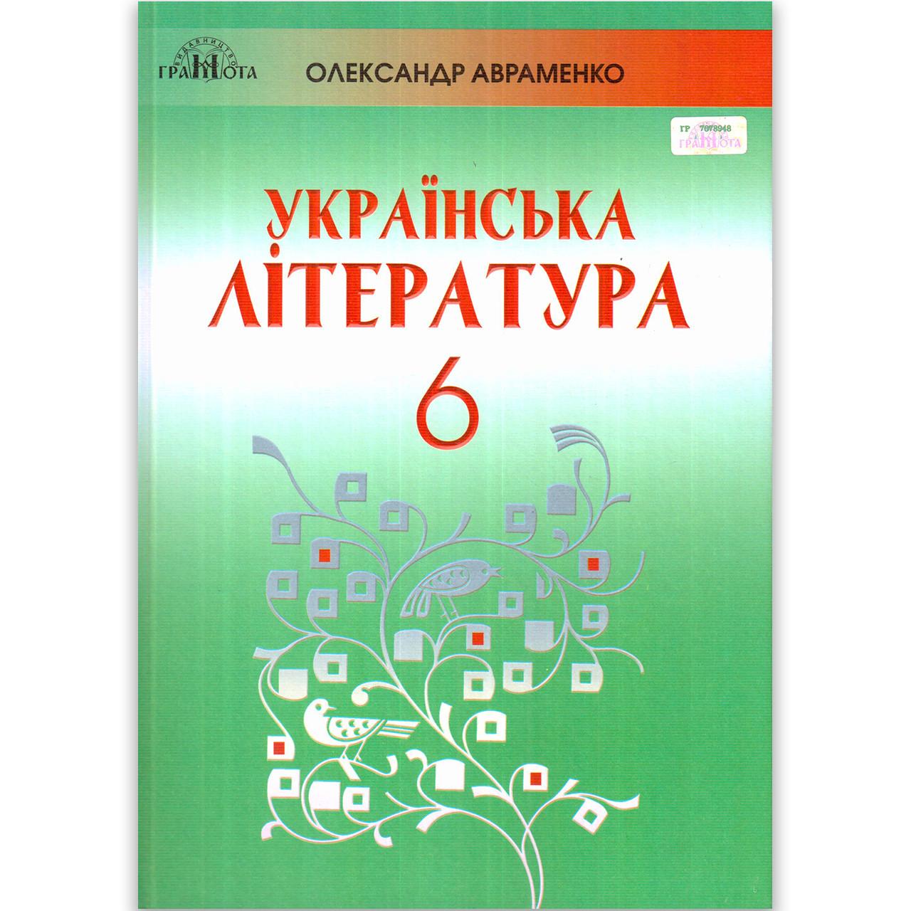 Підручник Українська література 6 клас Авт: Авраменко О. Вид: Грамота