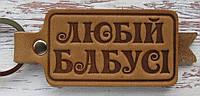 Брелок зі стрічкою подарунок Любій Бабусі