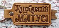 Брелок зі стрічкою подарунок Улюбленій Матусі