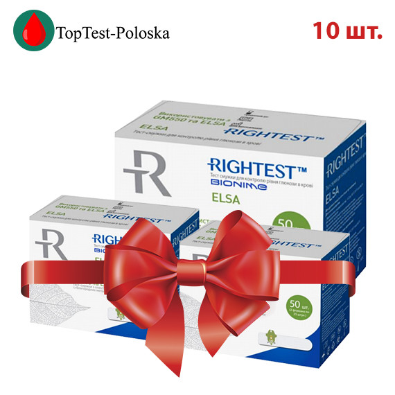 Тест полоски Бионайм ГС 550 (Bionime Rightest GS550) (ELSA) №50 10 упаковок