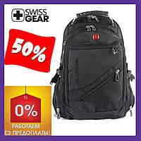 Городской Рюкзак SwissGear 8810,  56 л, 17 дюймов, USB и дождевик