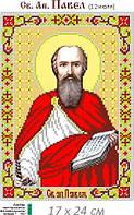 Павел Св.Апостол