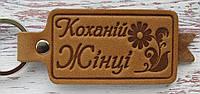 Брелок зі стрічкою подарунок Коханій Жинці
