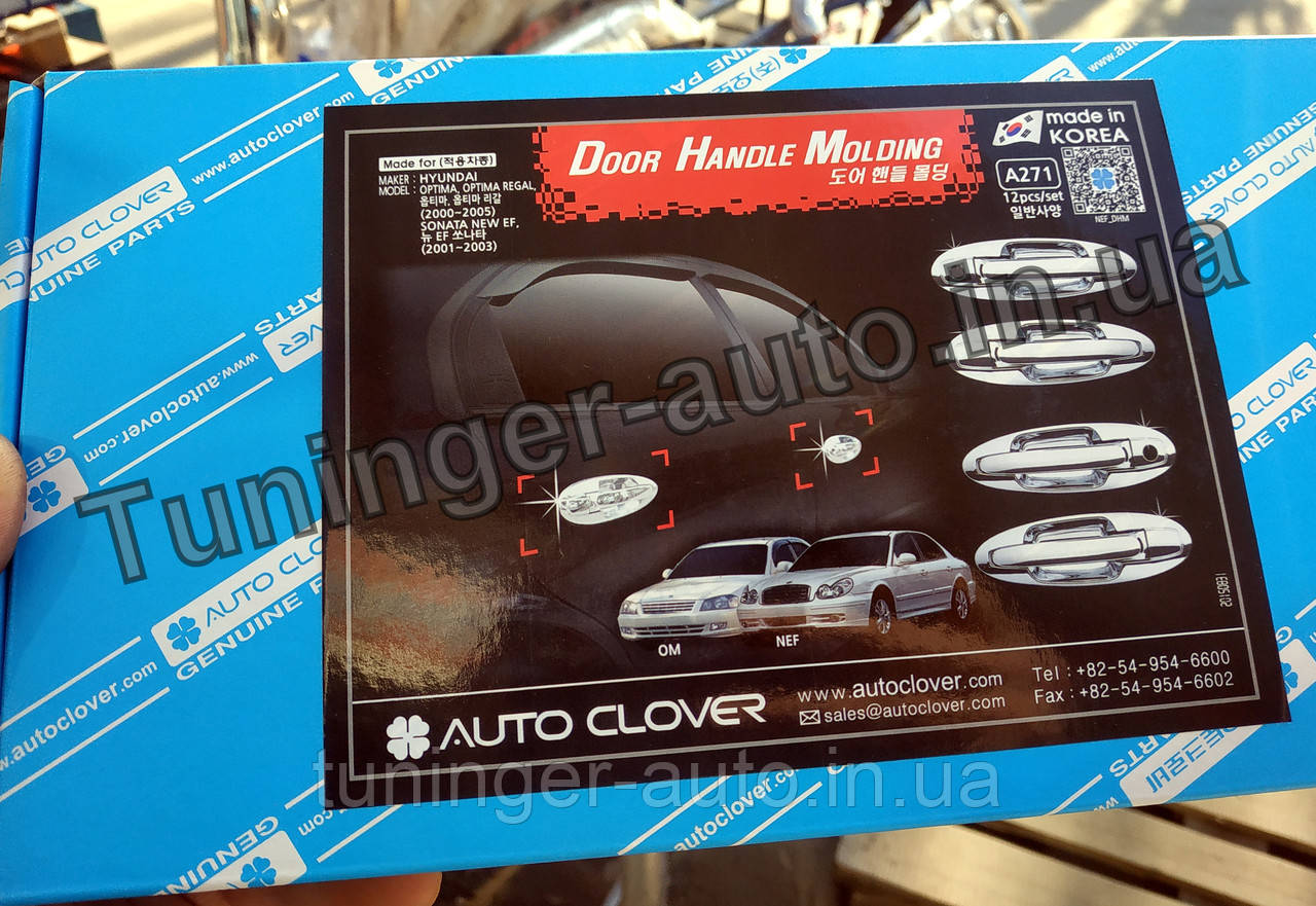 Хром накладки на ручки Kia Magentis/ Hyundai Sonata EF 2000–2005 (Autoclover/A271/Корея)
