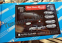 Хром накладки на ручки Kia Magentis/ Hyundai Sonata EF 2000–2005 (Autoclover/A271/Корея), фото 1