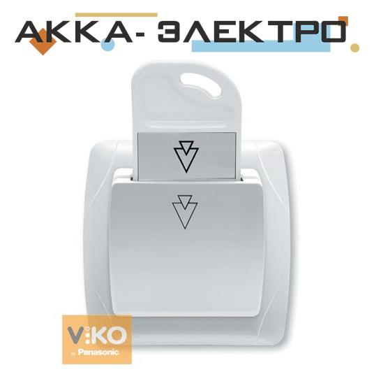 Картковий вимикач білий ViKO Carmen 90561051
