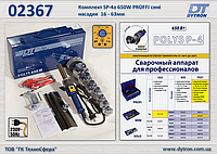 Сварочный комплект SP-4a 650W PROFI синие насадки Ø16-63мм.,  Dytron 02367, фото 1