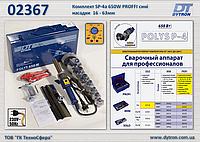 Сварочный комплект SP-4a 650W PROFI синие насадки Ø16-63мм.,  Dytron 02367