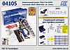 Сварочный комплект SP-4a 650W TW PROFI синие насадки Ø16 - 63мм., Dytron 04105
