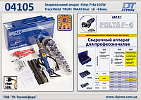 Сварочный комплект SP-4a 650W TW PROFI синие насадки Ø16 - 63мм., Dytron 04105, фото 1