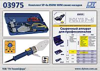 Сварочный комплект SP-4a 850W  MINI синие насадки Ø20-32мм., Dytron 03975