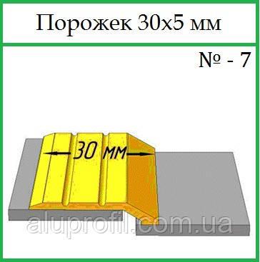 Алюминиевый профиль — порожек алюминиевый 30х5