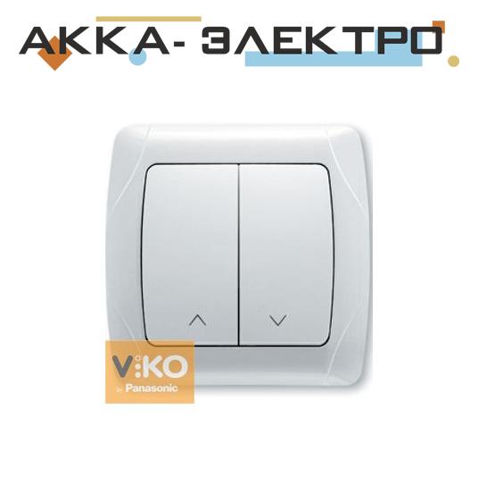 Кнопочный выключатель жалюзи 2-кл. белый ViKO Carmen 90561016