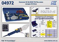 Сварочный комплект SP-4b 850W TW Plus Mini синие насадки Ø20-32мм., Dytron 04972