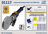 Сварочный аппарат Polys P-4а 1200W Solo,  Dytron 01117