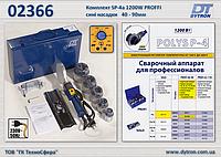 Сварочный комплект SP-4a 1200W PROFI с/н Ø40-90мм.,  Dytron 02366