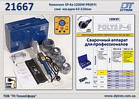 Сварочный комплект SP-4a 1200W PROFI с/н Ø63-110мм., Dytron 21667