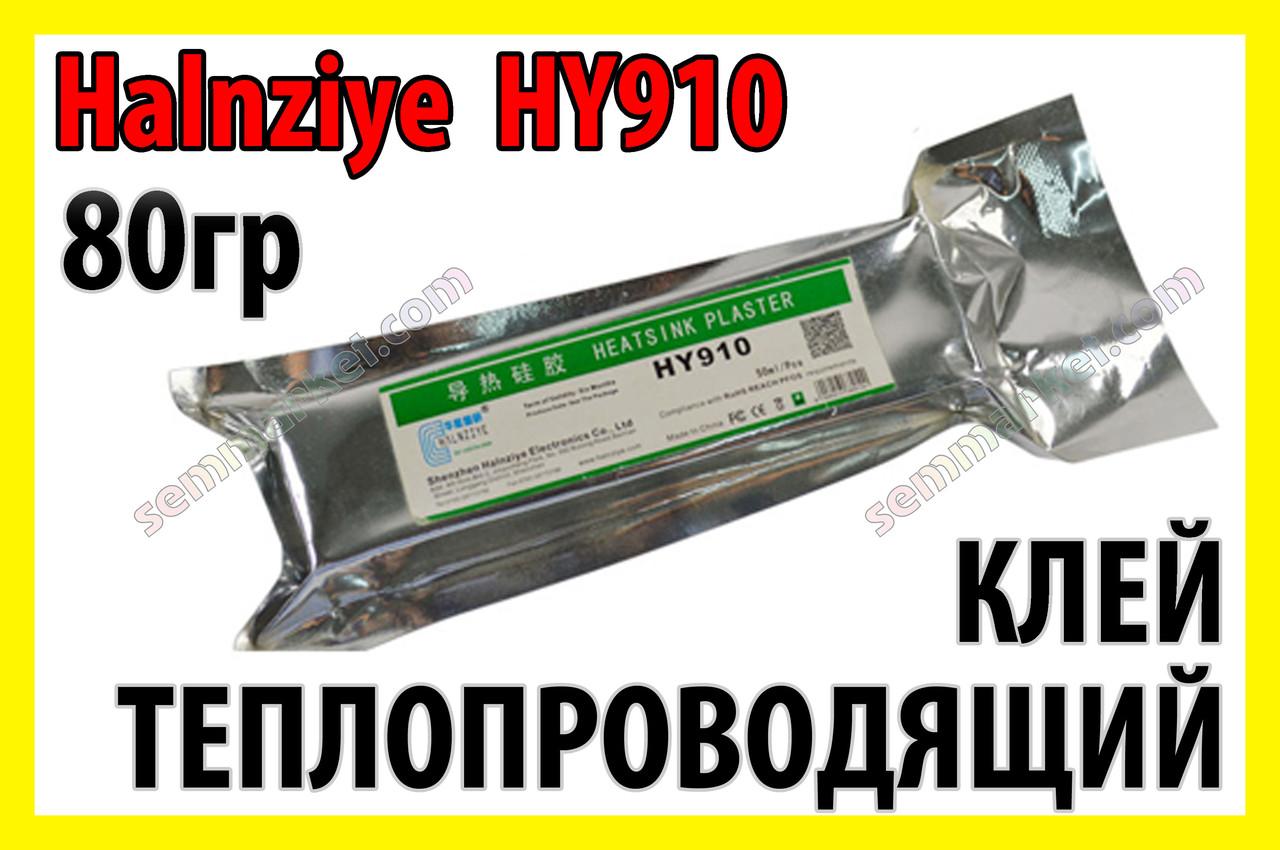 Теплопроводящий клей HY910 80gr 50ml термоклей теплороводный термоскотч термопрокладка термопаста