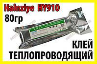 Теплопроводящий клей HY910 80gr 50ml термоклей теплороводный термоскотч термопрокладка термопаста, фото 1