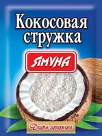 """Кокосовая стружка белая 25гр  ТМ """"Ямуна"""""""